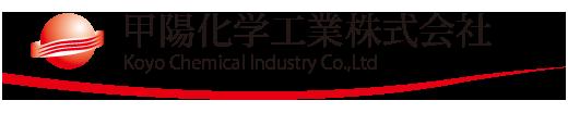 甲陽化学工業株式会社 Koyo Chemical Industry Co.,Ltd